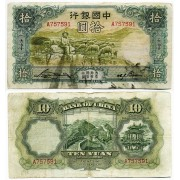Китай Bank of China 10 юаней 1934 года Tientsin Тяньцзинь