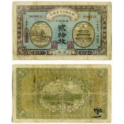 Китай, Бюро рыночной стабилизации курса (Market Stabilization Currency Bureau) 200 кэш. 1921 год