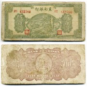 Китай Bank of Chinan 500 юаней 1945 года