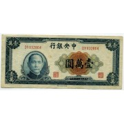Китай. 10000 юаней 1947 года. Central Bank of China