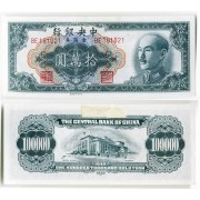 Китай 100000 юаней 1949 года Central bank of China